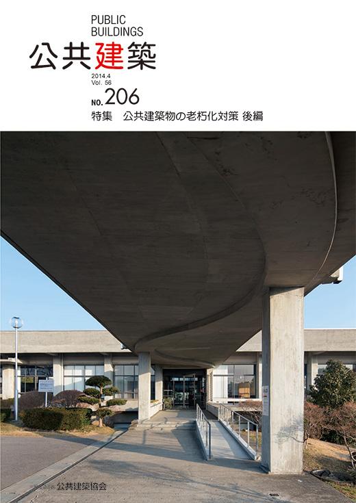 公共建築物の老朽化対策 後編