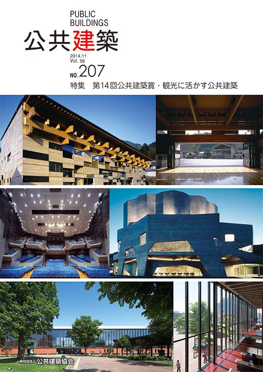 第14回公共建築賞・観光に活かす公共建築