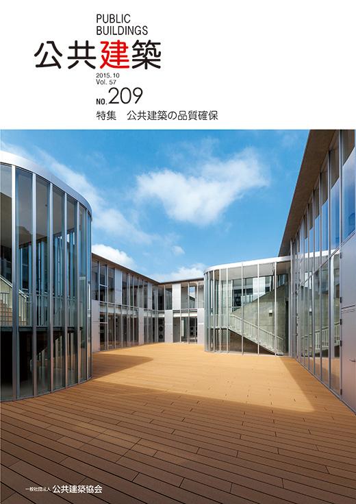 公共建築の品質確保