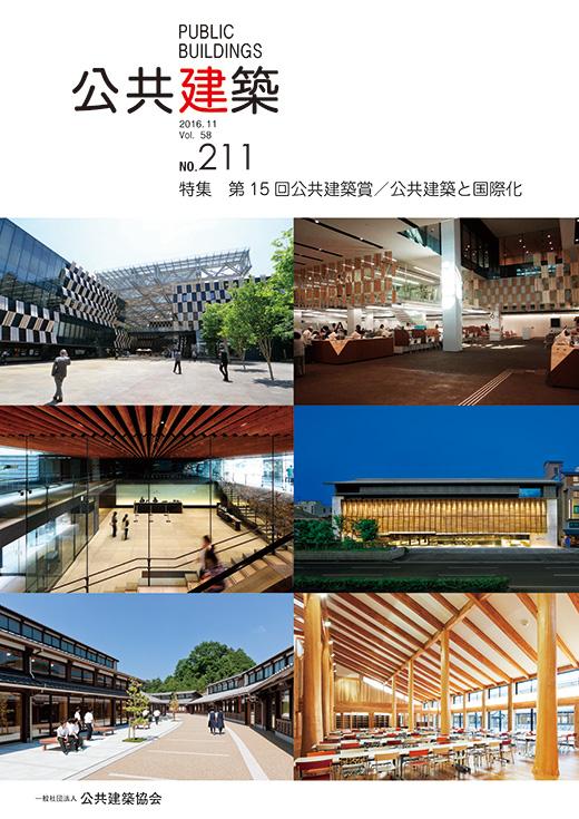 第15回公共建築賞/公共建築と国際化