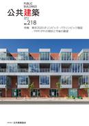 東京2020オリンピック・パラリンピック施設/<br>PPP/PFIの現状と今後の展望