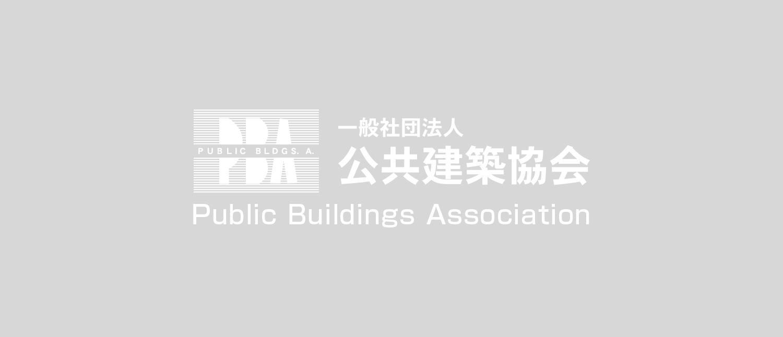 『建築設備設計 計算書作成の手引 平成30年版』講習会