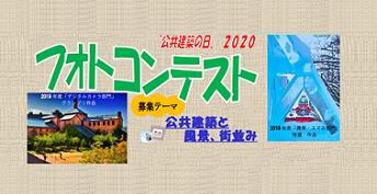 「公共建築の日」2020フォトコンテスト