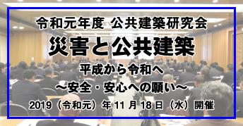令和元年度公共建築研究会<br>「災害と公共建築/平成から令和へ~安全・安心への願い」