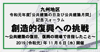 九州地区 令和元年度「公共建築の日及び公共建築月間」<br>記念フォーラム
