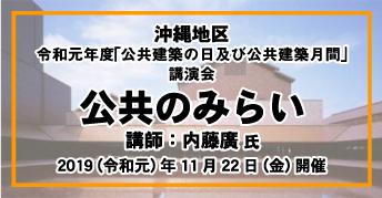 沖縄地区 令和元年度「公共建築の日及び公共建築月間」<br>講演会