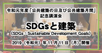 令和元年度「公共建築の日」及び「公共建築月間」<br>記念講演会「SDGsと建築」