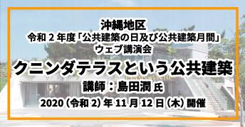 沖縄地区 令和2年度「公共建築の日」及び「公共建築月間」イベント<br> 【ウェブ講演会】「クニンダテラスという公共建築」開催