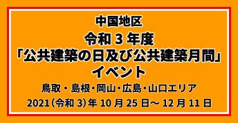 中国地区 令和3年度「公共建築の日」及び「公共建築月間」<br>イベント