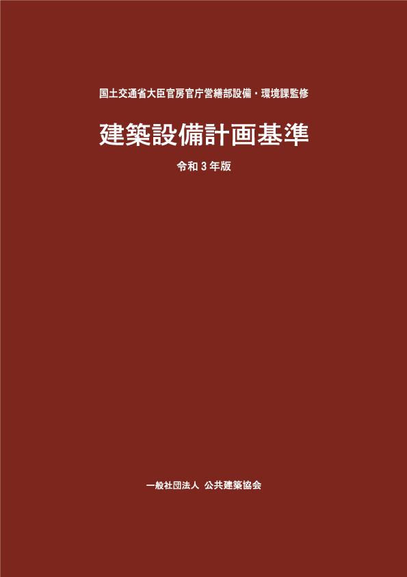 建築設備計画基準 令和3年版