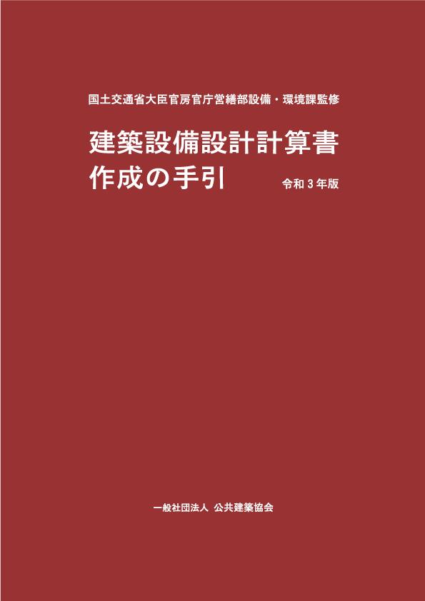 建築設備設計計算書作成の手引 令和3年版