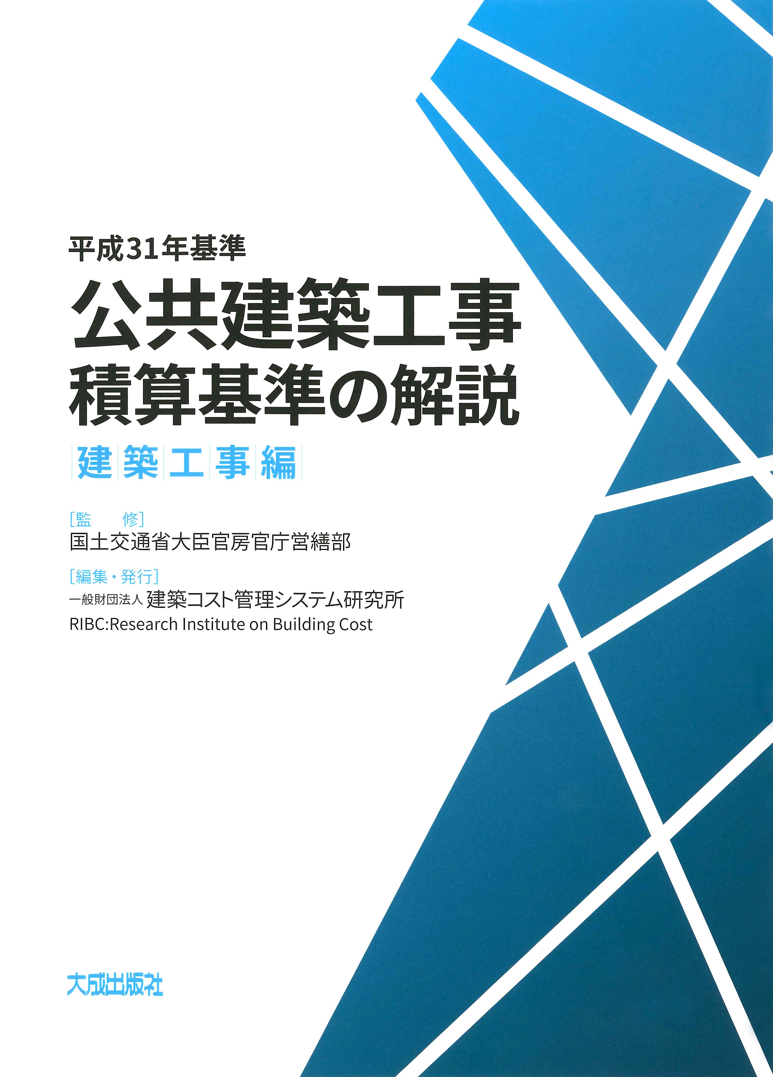 平成31年基準公共建築工事積算基準の解説 建築工事編