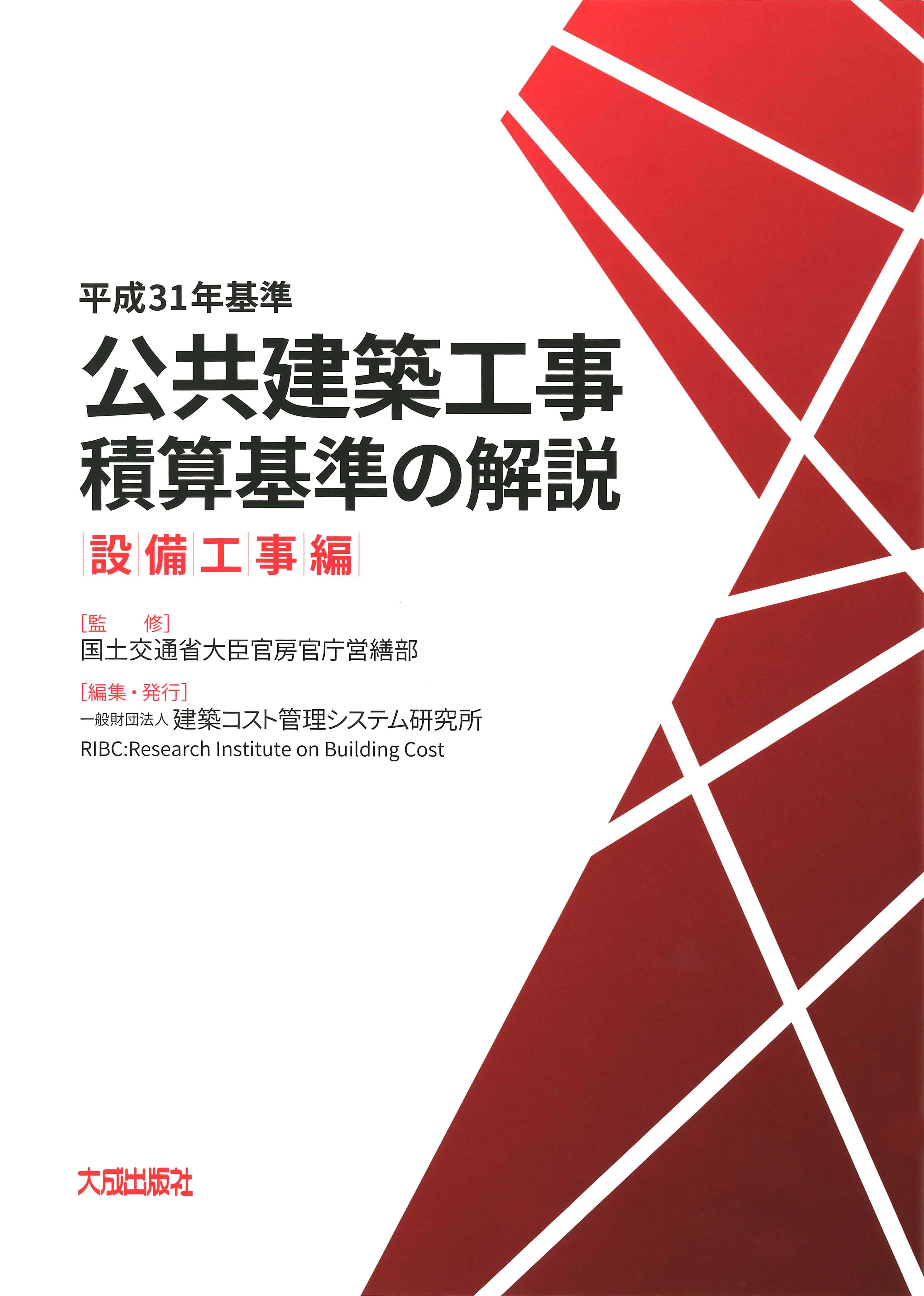 平成31年基準公共建築工事積算基準の解説 設備工事編