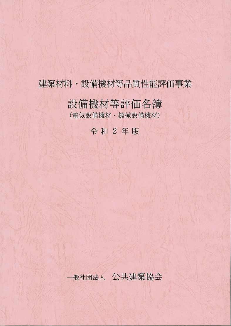 建築材料・設備機材等品質性能評価事業 設備機材等評価名簿(電気設備機材・機械設備機材)令和2年版