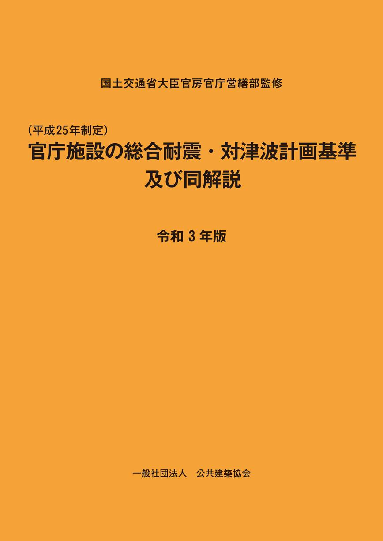 (平成25年制定)官庁施設の総合耐震・対津波計画基準及び同解説  令和3年版