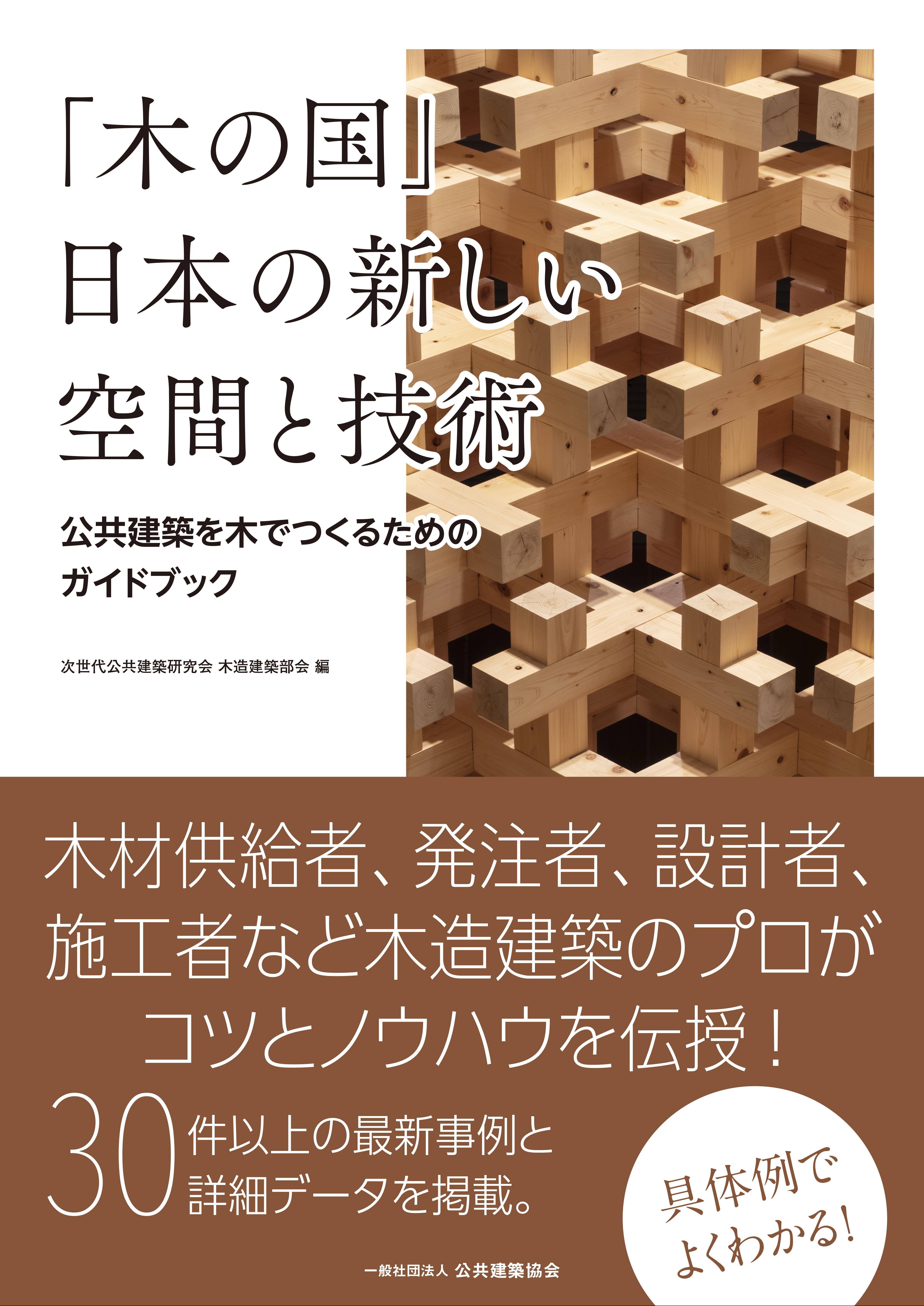 「木の国」日本の新しい空間技術 公共建築を木でつくるためのガイドブック